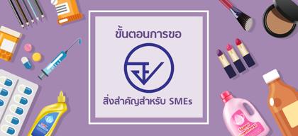 ขั้นตอนการขอ อย. สิ่งสำคัญสำหรับ SMEs