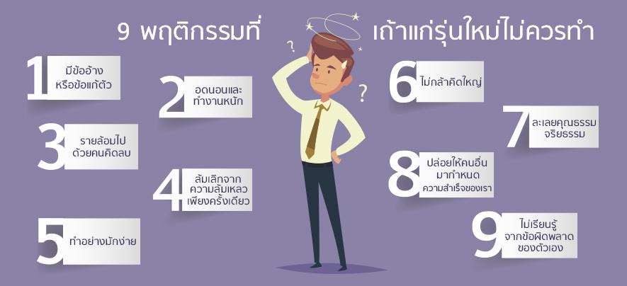 9 พฤติกรรมที่เถ้าแก่รุ่นใหม่ไม่ควรทำ
