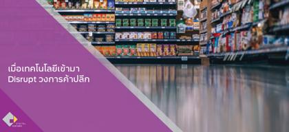 ยุค Retail Tech – ถึงเวลาปรับตัวของห้างร้าน เมื่อเทคโนโลยีเข้ามา Disrupt วงการค้าปลีก