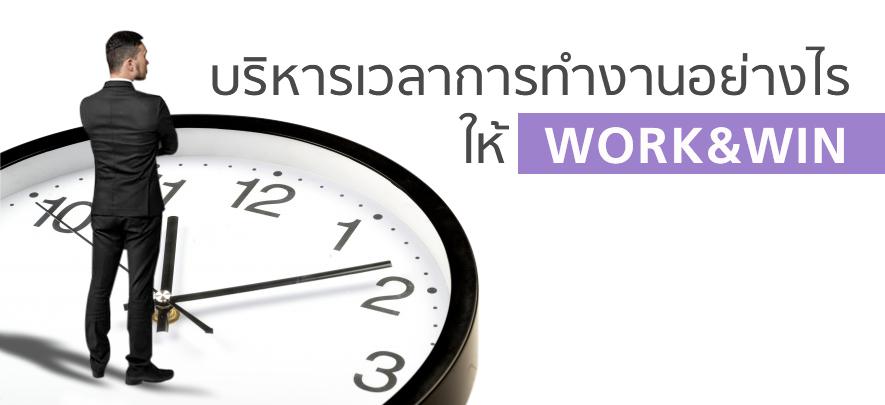 บริหารเวลาการทำงานอย่างไรให้ Work & Win