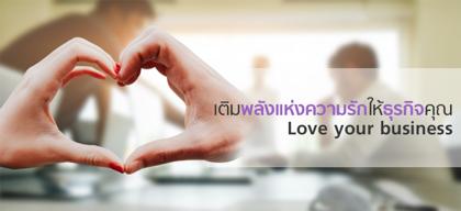 เติมพลังแห่งความรักให้ธุรกิจคุณ