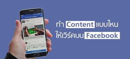 ทำ Content แบบไหนให้เวิร์คบน Facebook