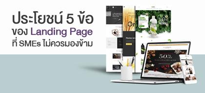 ประโยชน์ 5 ข้อของ Landing Page ที่ SMEs ไม่ควรมองข้าม