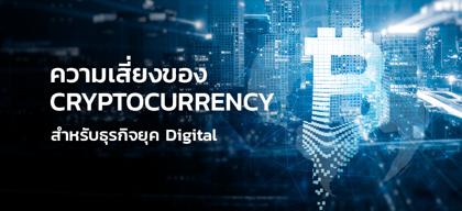 ความเสี่ยงของ Cryptocurrency สำหรับธุรกิจยุค Digital