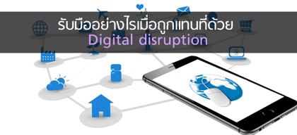 รับมืออย่างไรเมื่อถูกแทนที่ด้วย Digital disruption