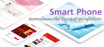 Smart Phone ช่องทางโฆษณาที่เข้าถึงกลุ่มเป้าหมายได้ดีกว่า