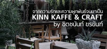 จากความรักและความผูกพัน จนมาเป็น KINN KAFFE & CRAFT  by ชิตชนันท์ ขรขันฑ์