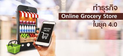 ทำธุรกิจ Online Grocery Store ในยุค 4.0