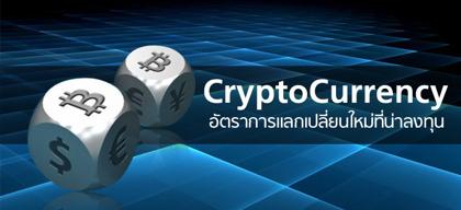 CryptoCurrency อัตราการแลกเปลี่ยนใหม่ที่น่าลงทุน