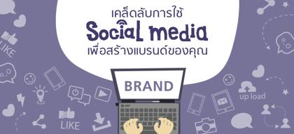 เคล็ดลับการใช้ Social media เพื่อสร้างแบรนด์ของคุณ