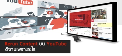 Rerun Content บน YouTube ดีงามเพราะอะไร