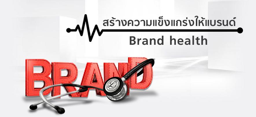 สร้างความแข็งแกร่งให้แบรนด์ Brand Health