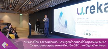 ประเทศไทย 4.0 จะแข่งขันกับเศรษฐกิจโลกอย่างไรในยุค Deep Tech เปิดมุมมองของคุณอรพงศ์ เทียนเงิน CEO แห่ง Digital Ventures