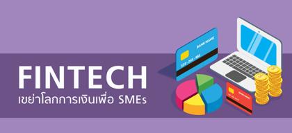 FINTECH เขย่าโลกการเงินเพื่อ SMEs
