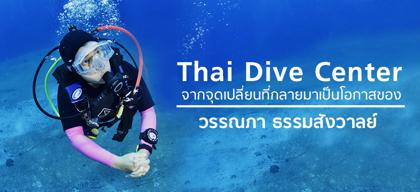Thai Dive Center จากจุดเปลี่ยนที่กลายมาเป็นโอกาสของ วรรณภา ธรรมสังวาลย์