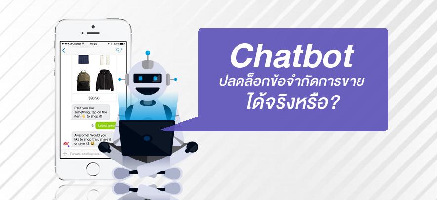 Chatbot ปลดล็อกข้อจำกัดการขายได้จริงหรือ
