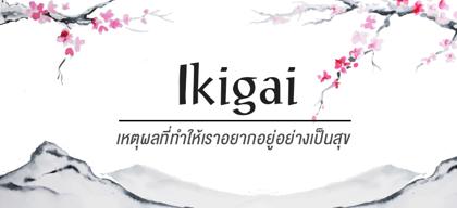 Ikigai เหตุผลที่ทำให้เราอยากอยู่อย่างเป็นสุข