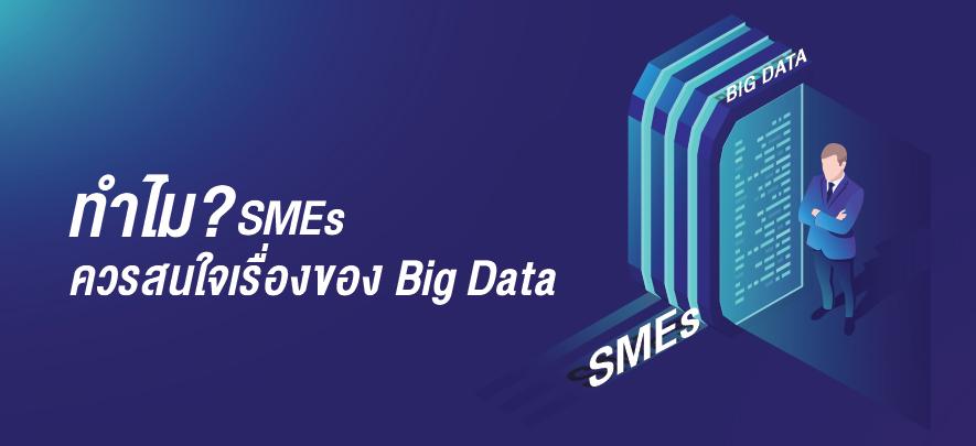 ทำไม SMEs ควรสนใจเรื่องของ Big Data