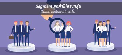 Segment ลูกค้าให้ตรงกลุ่ม เพิ่มโอกาสเติบโตได้มากขึ้น