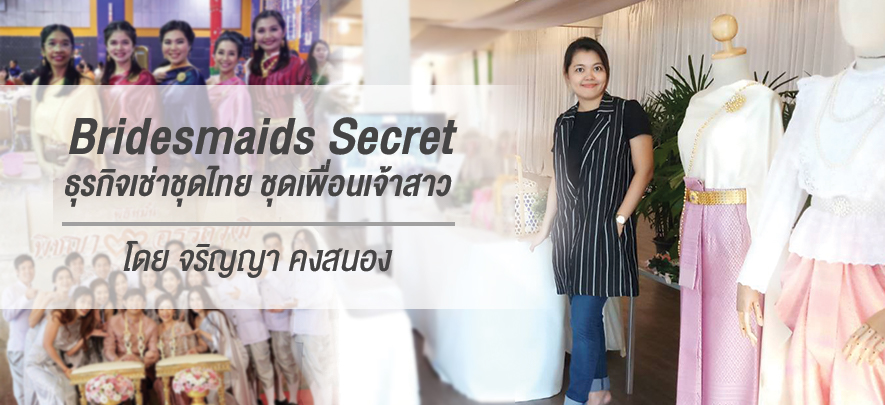 Bridesmaids Secret ธุรกิจเช่าชุดไทย ชุดเพื่อนเจ้าสาว โดย จริญญา คงสนอง