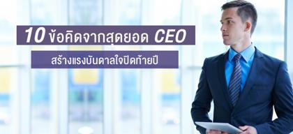 10 ข้อคิดจากสุดยอด CEO สร้างแรงบันดาลใจปิดท้ายปี
