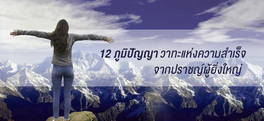 12 ภูมิปัญญา วาทะแห่งความสำเร็จจากปราชญาผู้ยิ่งใหญ่