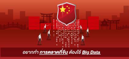 อยากทำการตลาดที่จีนต้องใช้ Big Data