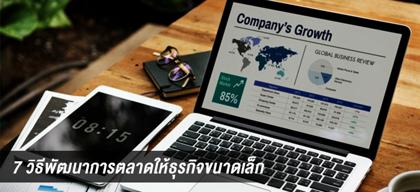 7 วิธีพัฒนาการตลาดให้ธุรกิจขนาดเล็ก