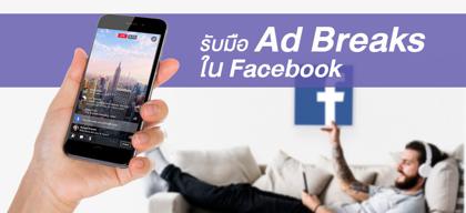 รับมือ Ad Breaks ใน Facebook