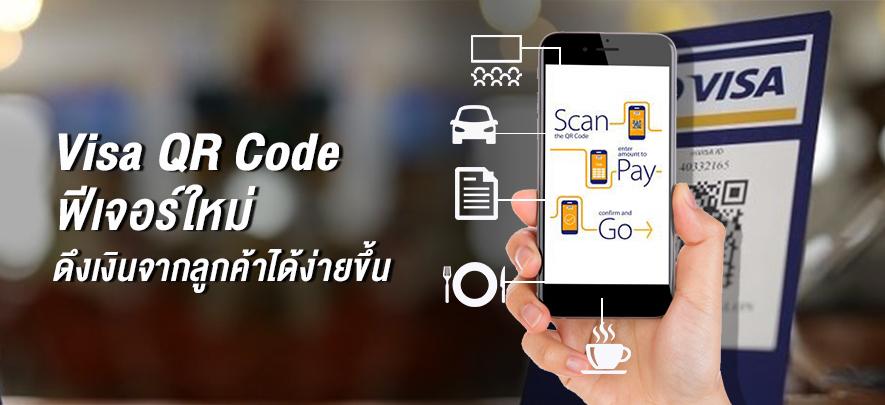 Visa QR Code ฟีเจอร์ใหม่ดึงเงินจากลูกค้าได้ง่ายขึ้น