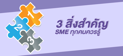 3 สิ่งสำคัญที่ SME ทุกคนควรรู้