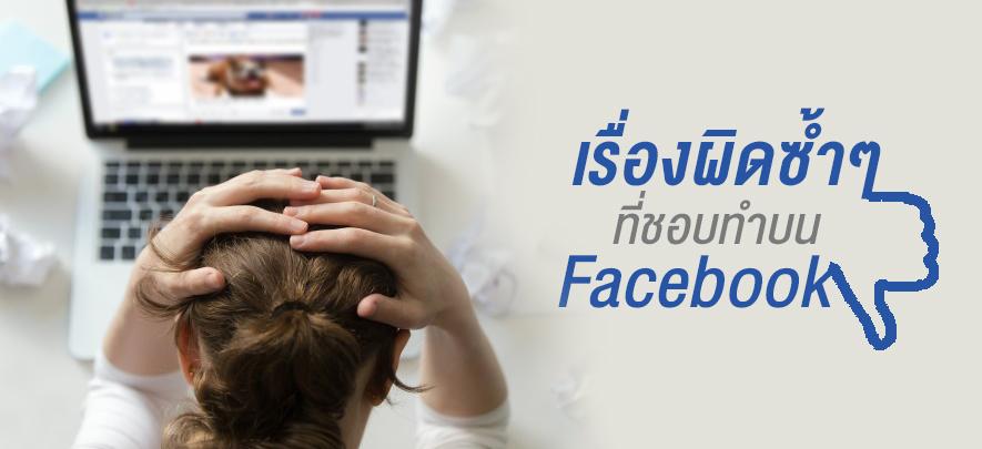 เรื่องผิดซ้ำ ๆ ที่ชอบทำบน Facebook