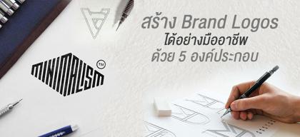 สร้าง Brand Logos ได้อย่างมืออาชีพ ด้วย 5 องค์ประกอบ