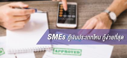 SMEs กู้เงินประเภทไหน กู้ง่ายที่สุด