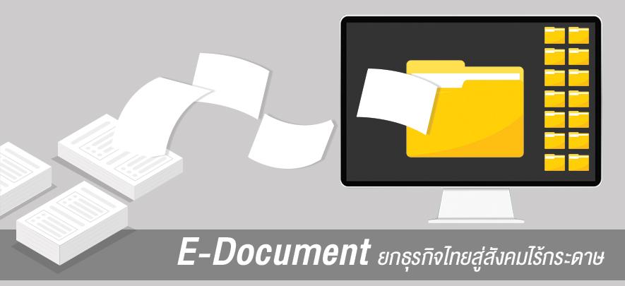 E-Document ยกธุรกิจไทยสู่สังคมไร้กระดาษ
