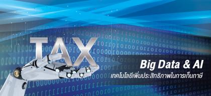 Big Data & AI เทคโนโลยีเพิ่มประสิทธิภาพในการเก็บภาษี