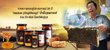 """จากความชอบสู่ประสบการณ์ 30 ปี  """"อองตอง (OngDhong)"""" น้ำผึ้งคุณภาพดี  ของ วีระพันธ์ โสตถิพันธุ์กุล"""