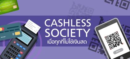 Cashless society เมื่อทุกที่ไม่ใช้เงินสด