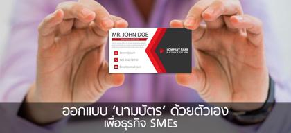 ออกแบบ 'นามบัตร' ด้วยตัวเอง เพื่อธุรกิจ SMEs