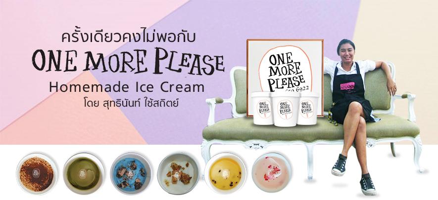ครั้งเดียวคงไม่พอกับ One more please!  Homemade Ice Cream โดย สุทธินันท์ ใช้สถิตย์