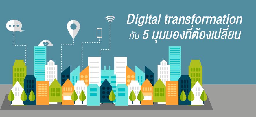 Digital transformation กับ 5 มุมมองที่ต้องเปลี่ยน