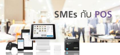 SMEs กับ POS