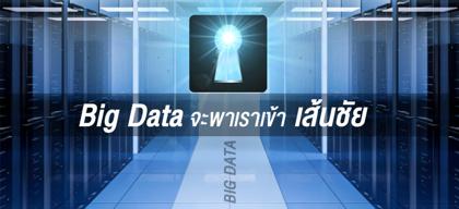 Big Data จะพาเราเข้าเส้นชัย