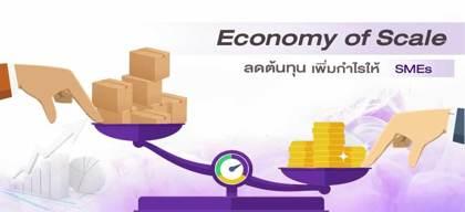 Economy of Scale ลดต้นทุน เพิ่มกำไรให้ SMEs