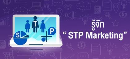 """รู้จัก """"STP Marketing"""""""