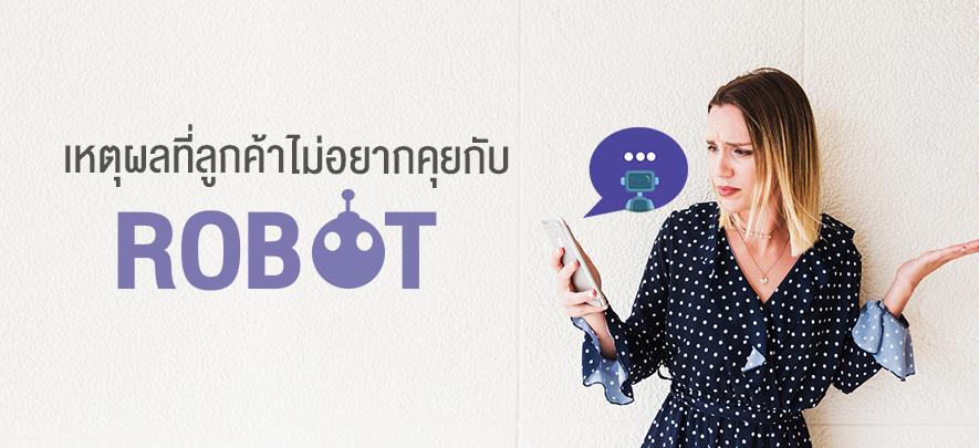 เหตุผลที่ลูกค้าไม่อยากคุยกับ ROBOT