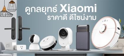 ดูกลยุทธ์ Xiaomi ราคาดี ดีไซน์งาม