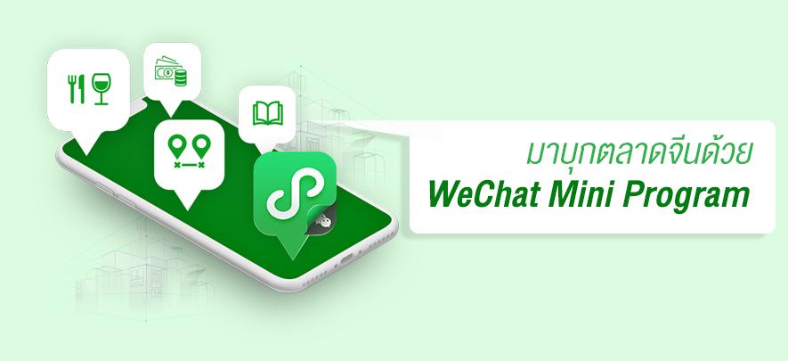 มาบุกตลาดจีนด้วย WeChat Mini Program