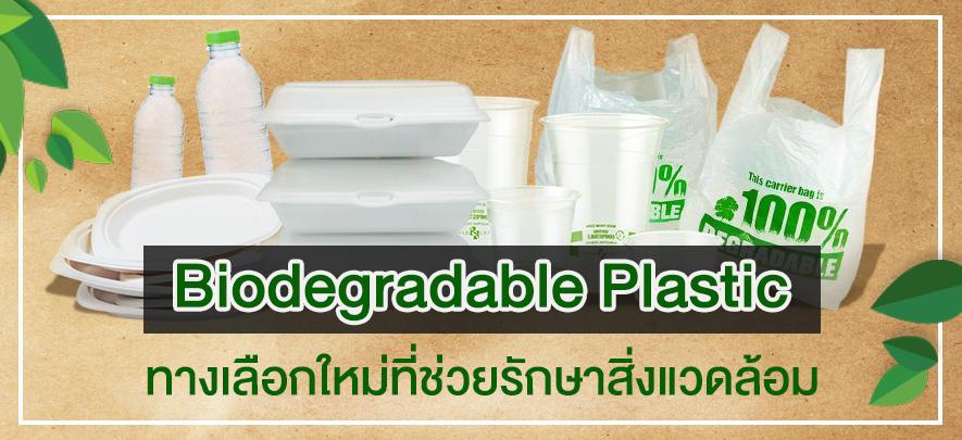 Biodegradable Plastic ทางเลือกใหม่ที่ช่วยรักษาสิ่งแวดล้อม