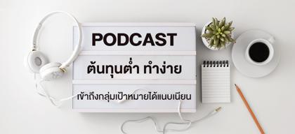 Podcast ต้นทุนต่ำ ทำง่าย เข้าถึงกลุ่มเป้าหมายได้แนบเนียน